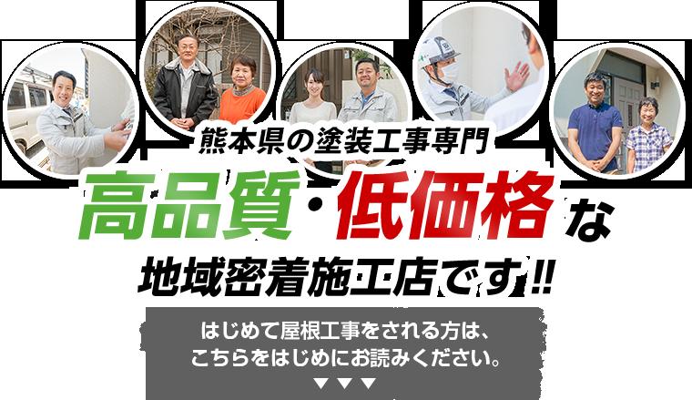 熊本県全域の屋根工事・防水工事専門高品質・低価格な地域密着施工店です