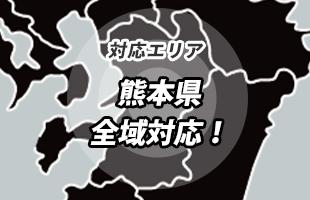 熊本県全域エリア