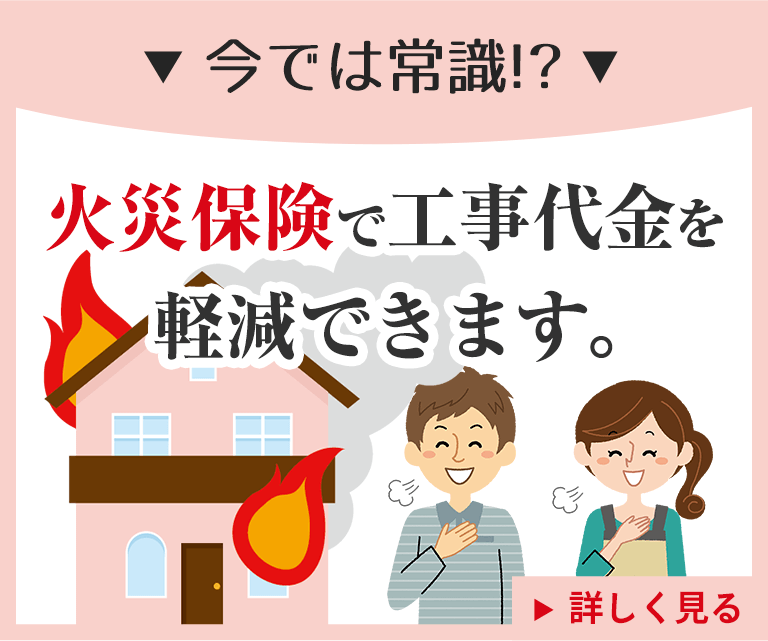 火災保険で工事代金を軽減できます。