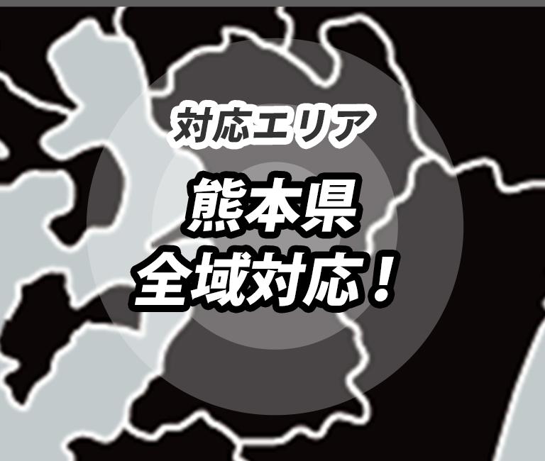 対応エリア 熊本県全域